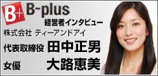 大路恵美経営者インタビュー