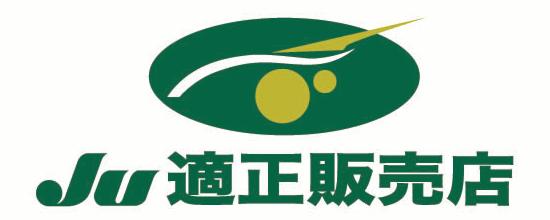 JU適正販売ロゴ