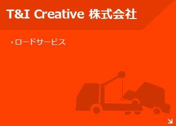 T&I Creative 株式会社バナー